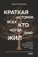 Книга Краткая история всех, кто когда-либо жил