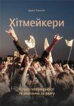 Книга Хітмейкери. Наука популярності та змагання за увагу