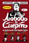 Книга Любовь и смерть в русской литературе в комиксах