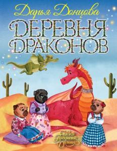 Книга Деревня драконов