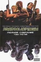 Книга Ходячие мертвецы. Полное собрание. Том третий