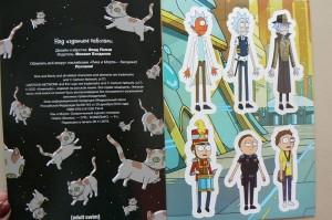 фото страниц Рик и Морти. Осквонченный журнал стикеров с новой обложкой #4