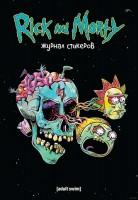 Книга Рик и Морти. Журнал стикеров с новой обложкой