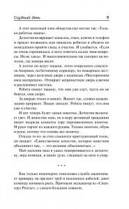 фото страниц Ссудный день #7
