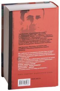 фото страниц Ссудный день #3
