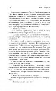 фото страниц Ссудный день #10