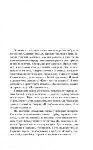 фото страниц Ссудный день #6