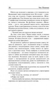 фото страниц Ссудный день #8