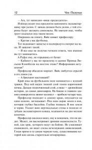 фото страниц Ссудный день #9