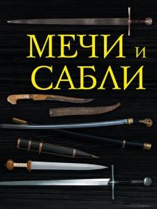 Книга Мечи и сабли