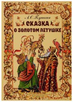 Книга Сказка о золотом петушке