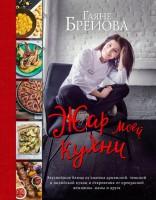 Книга Жар моей кухни (большое авторское фото)