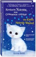 Книга Котёнок Усатик, или Отважное сердце = The Kitten Nobody Wanted