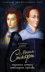Книга Мария Стюарт. Подлинная история шотландской королевы