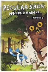 Книга Обычный мультик. Комикс. Выпуск 4