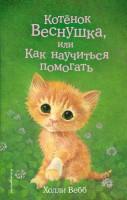 Книга Котёнок Веснушка, или Как научиться помогать