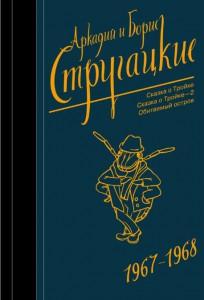Книга Собрание сочинений. Том 5. 1967-1968