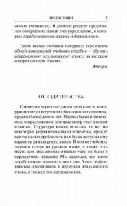фото страниц Современный итальянский. Практикум по грамматике #5