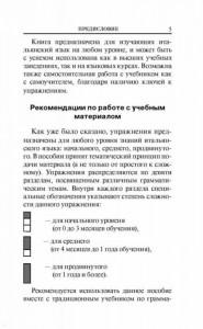фото страниц Современный итальянский. Практикум по грамматике #6