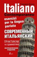 Книга Современный итальянский. Практикум по грамматике