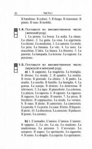 фото страниц Современный итальянский. Практикум по грамматике #9
