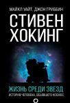 Книга Стивен Хокинг. Жизнь среди звезд. Жизнь человека, объявшего космос