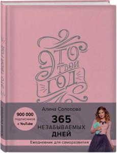 Книга Это твой год. 365 незабываемых дней