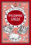 Книга Праздничные блюда. Из мяса, птицы, рыбы
