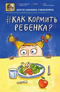 Книга Доктор аннамама, у меня вопрос: как кормить ребенка?