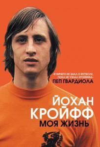 Книга Йохан Кройфф. Моя жизнь