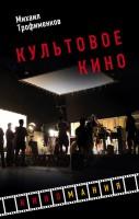 Книга Культовое кино