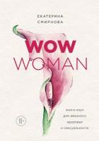 Книга WOW Woman. Книга-коуч для женского здоровья и сексуальности