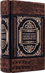 Книга Большая книга мужской мудрости