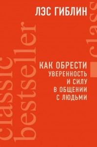 Книга Как обрести уверенность и силу в общении с людьми