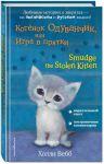 Книга Котёнок Одуванчик, или Игра в прятки = Smudge the Stolen Kitten