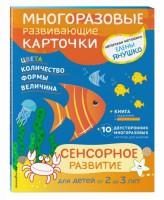 Книга Сенсорное развитие для детей от 2 до 3 лет (+ многоразовые карточки)