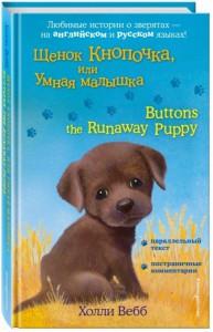 Книга Щенок Кнопочка, или Умная малышка = Buttons the Runaway Puppy