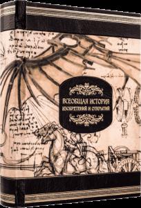 Книга Всеобщая история изобретений и открытий