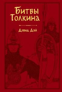 Книга Битвы Толкина