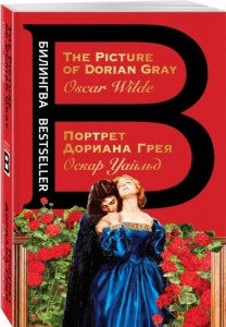 Книга Портрет Дориана Грея. The Picture of Dorian Gray