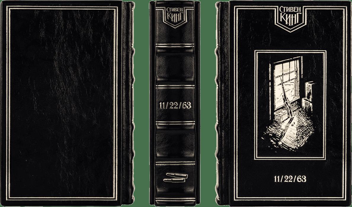 11 22 63 Стивен Кинг купить книгу в Киеве и Украине. ISBN КП0409181810 5f70e48efd5a4