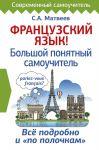 Книга Французский язык! Большой понятный самоучитель