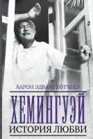 Книга Хемингуэй. История любви
