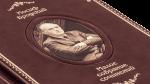 фото страниц Иосиф Бродский. Малое собрание сочинений #3