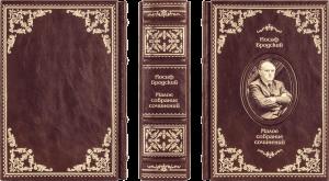 фото страниц Иосиф Бродский. Малое собрание сочинений #8