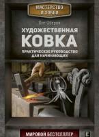 Книга Художественная ковка. Практическое руководство для начинающих