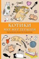 Книга Котики. Мур-мур-терапия. Раскраска вместо таблеток