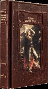 Книга Легенды о короле Артуре