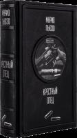 Книга Крестный отец