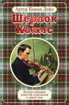 Книга Полное собрание повестей и рассказов о Шерлоке Холмсе в одном томе